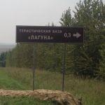 Прогресс (База отдыха Лагуна), Малоархангельский район